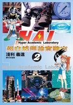 超自然理論實驗室2(完)