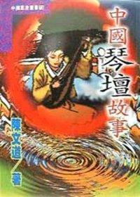 中國琴壇故事