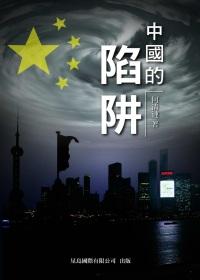 中國的陷阱