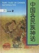 中国各民族神话:汉.2