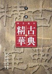 中國文學古典精華文選