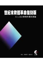 世紀末軟體革命C++,GUI與物件導向理論