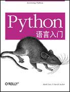Python语言入门