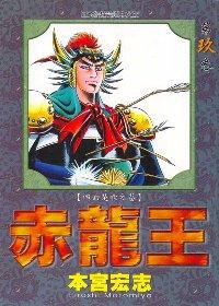 赤龍王 9