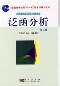 泛函分析/南开大学数学教学丛书