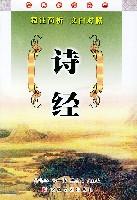 诗经(精注简析·文白对照)