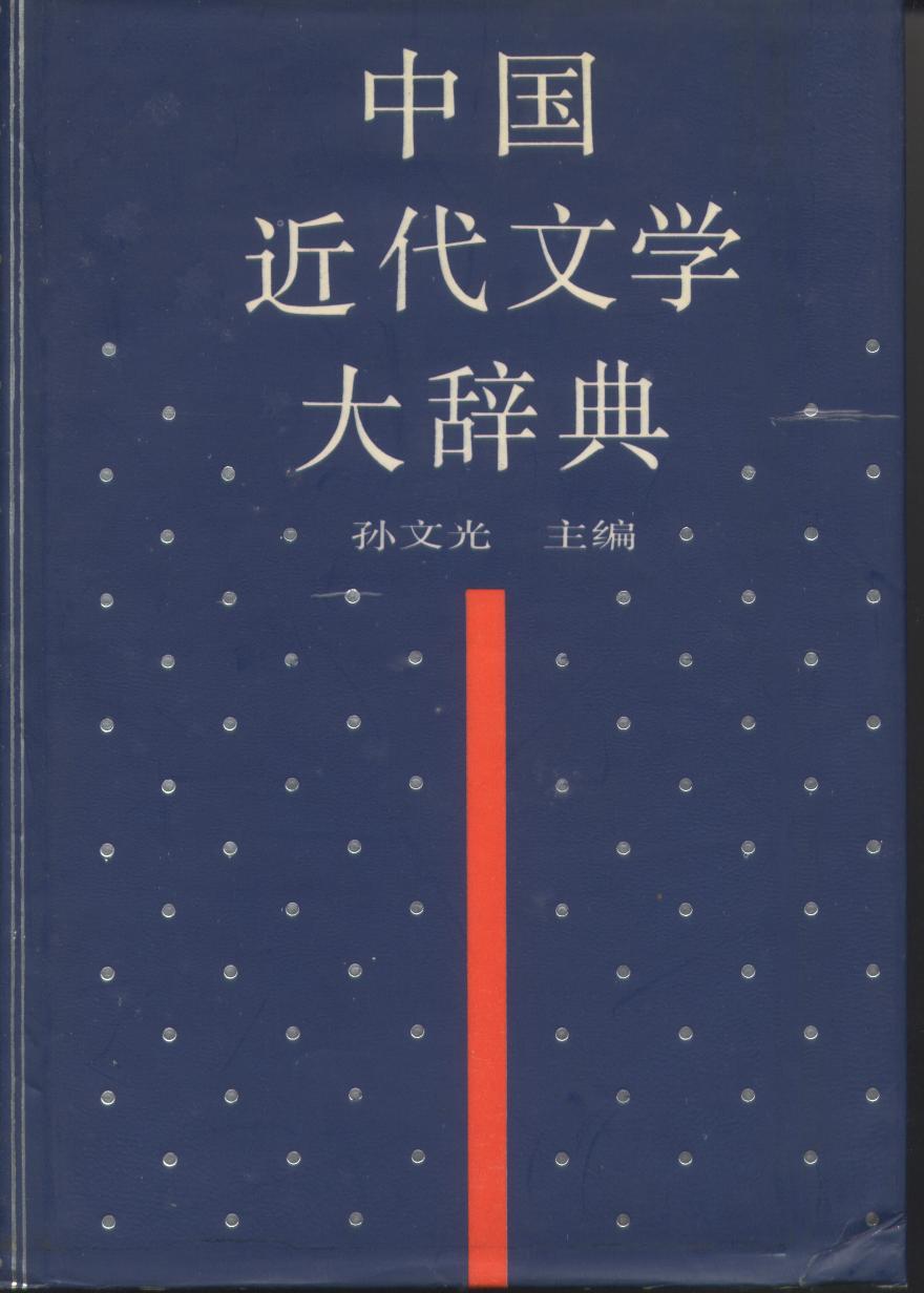 中國近代文學大辭典