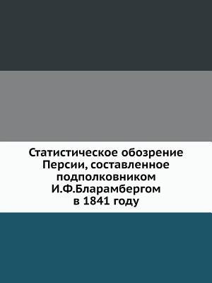 Statisticheskoe Obozrenie Persii, Sostavlennoe Podpolkovnikom I.F.Blarambergom V 1841 Godu