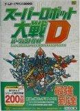 スーパーロボット大戦D パーフェクトガイド