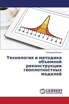 """Tekhnologiya i metodika ob""""emnoy rekonstruktsii geoplotnostnykh modeley"""