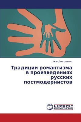 Traditsii romantizma v proizvedeniyakh russkikh postmodernistov