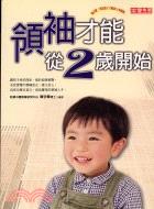 領袖才能從2歲開始