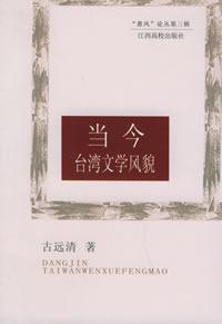 当今台湾文学风貌