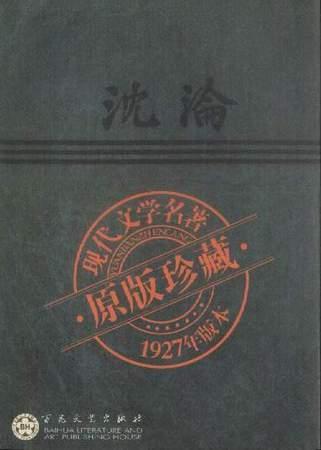 沉沦(1927年版本)