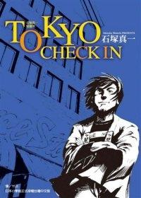 TOKYO CHECK IN(å…¨)