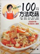梁瓊白教你100種方法吃菇