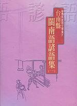台南縣閩南語諺語集(一)