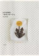 小さな草花、1本のコサージュ