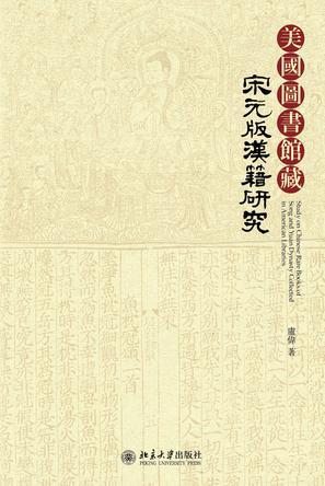 美國圖書館藏宋元版漢籍研究