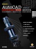 Auto CAD 2004 中文版使用手冊