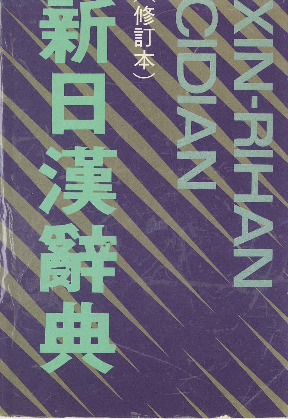 新日漢辭典(修訂本)