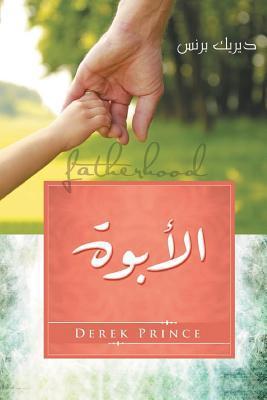 Fatherhood - Arabic