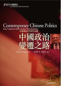 中國政治變遷之路