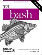 学习 bash