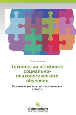 Tekhnologii aktivnogo sotsial'no-psikhologicheskogo obucheniya