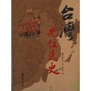 台湾先住民史