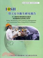 RFID應用於營造業安全監控與承攬商安全管理之研究