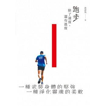 跑步除了速度,還有溫度