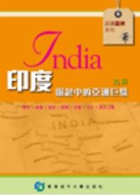 印度—崛起中的亞洲巨象