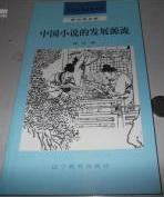 中囯小说的发展源流