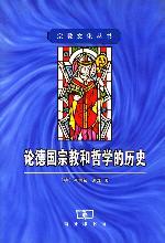 论德国宗教和哲学的历史