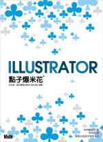 Illustrator 點子爆米花(附1片光碟片)