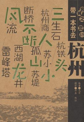 带一本书去杭州