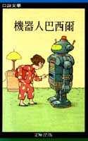 機器人巴西爾