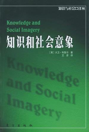 知识和社会意象
