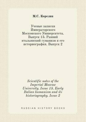 Scientific Notes of the Imperial Moscow University. Issue 15. Early Italian Humanism and Its Historiography. Issue 2