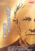 解剖發明家愛迪生傳