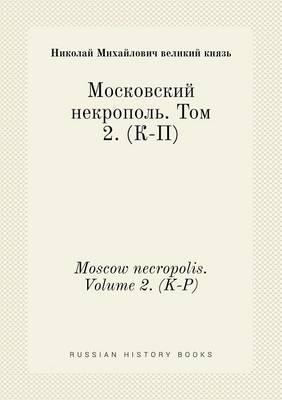 Moscow Necropolis. Volume 2. (K-P)
