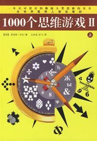 1000个思维游戏II