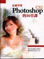 正確學會 Photoshop CS2 的 16 堂課(附1光碟)