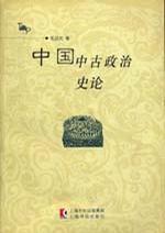 中国中古政治史论