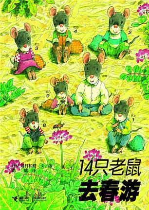14只老鼠去春游