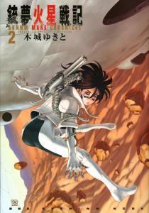 銃夢 火星戦記 2
