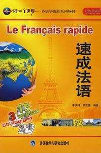 速成法语/第二册/Le francais rapide