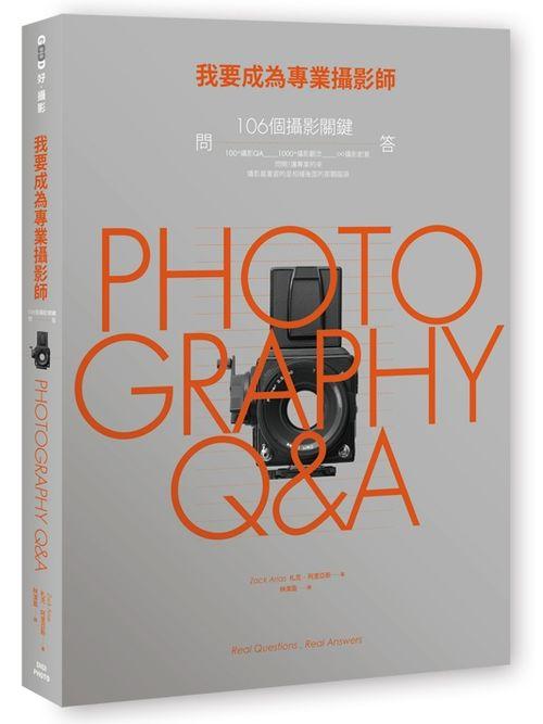我要成為專業攝影師:106個攝影關鍵問答