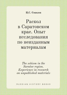 The Schism in the Saratov Region. Experience in Research on Unpublished Materials